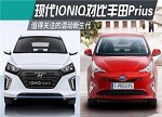 混动新生代 现代IONIQ/丰田Prius对比解析