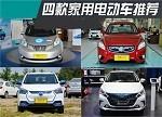 全面实测比亚迪秦/北汽/江淮/启辰晨风 靠谱实在优先推荐