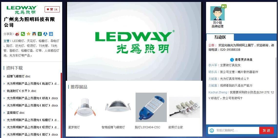 2016中国LED照明在线展会精彩继续