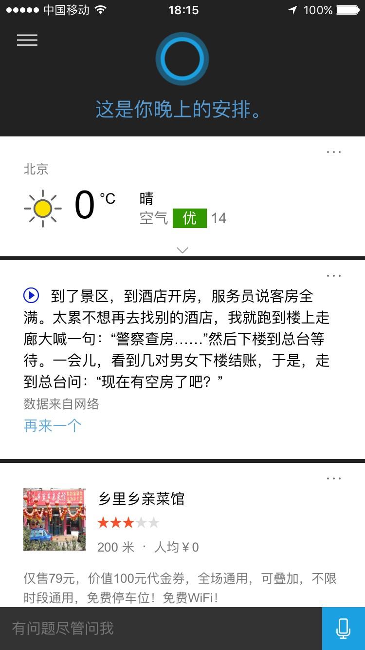 iOS/Android版Cortana界面