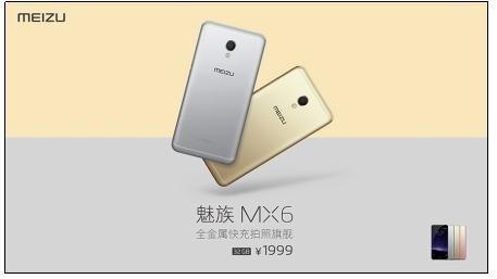 图:魅族MX6