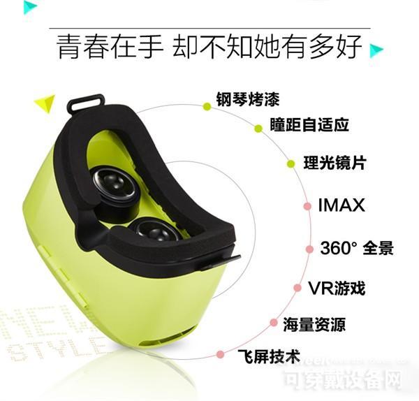 大朋VR青春版发布 售价79元 支持戴眼镜观看