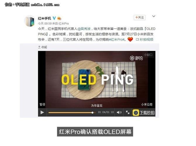 红米Pro领先苹果 手机厂商为何亲睐OLED屏幕?