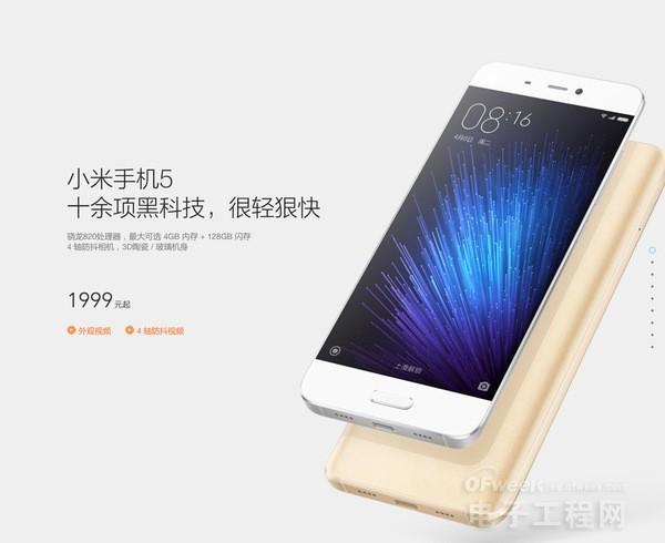 荣耀8/魅族MX6/小米5集体杀入1999元:手机产品的分水岭? 还是性价比?