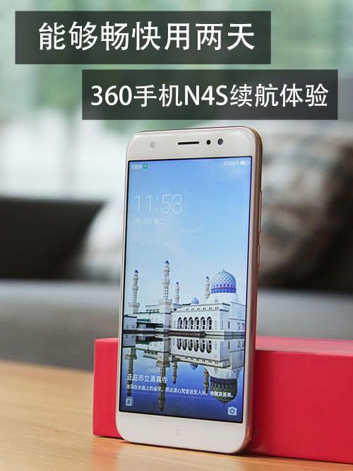 """360手机N4S评测: """"畅快用两天""""? 底气在这里!"""