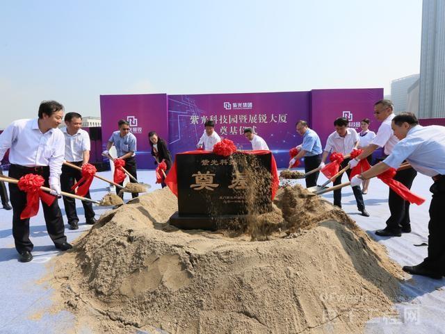 厦门紫光科技园暨展锐大厦奠基仪式在厦举行