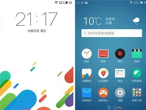 360手机N4S/魅族MX6对比评测:都是Helio X20 价格却相差甚远?