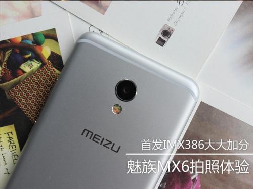 魅族MX6/iPhone6s对比评测:那颗索尼 IMX386 表现如何?