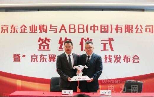 """京东企业购成功签约ABB 重磅新武器""""翼采""""上线首秀"""