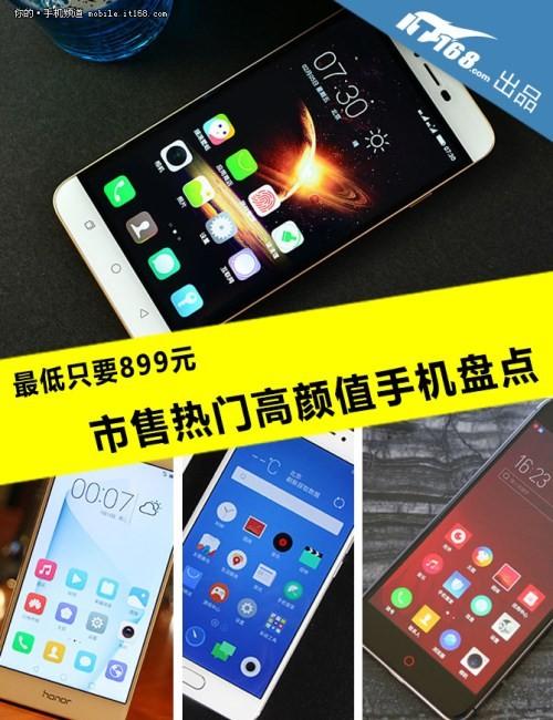 热门高颜值手机盘点:不俗的外观设计 荣耀8/一加3怎么选?