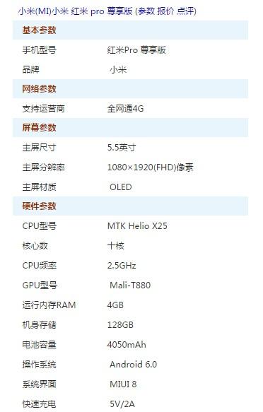 红米Pro评测:起价1499元 双摄、十核、拉丝金属机身是亮点?