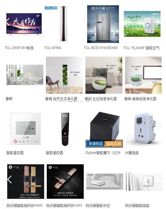 2016中国智能家居及LED照明在线展会圆满落幕:一场Online的科技盛宴