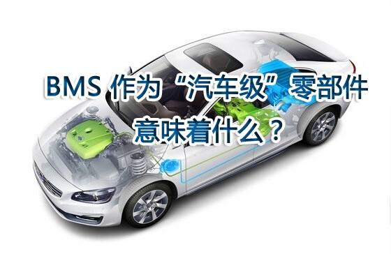 """BMS作为""""汽车级""""零部件意味着什么"""