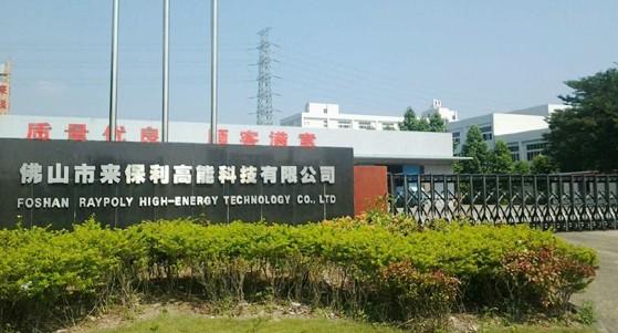 佛塑科技:锂电池隔膜项目设备正调试