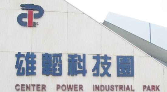 雄韬股份:动力锂电项目拟2018年投产