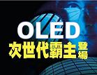 OLED次世代霸主登场