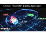 氢动VS电动 新能源车界动力谁主沉浮