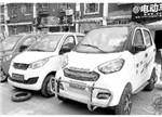 低速电动车:安全隐患凸显 完善法规终结市场乱象