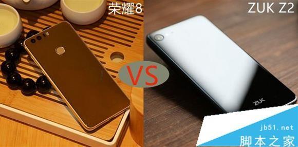 荣耀8/ZUK Z2对比评测:荣耀8和ZUK Z2买哪个好?