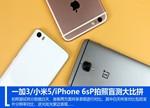 不偏不倚!一加3/小米5/iPhone 6s Plus拍照盲测对比
