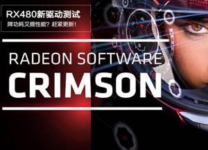 """AMD RX 480新驱动评测:新驱动是不是真的这么""""神油""""?"""