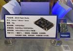 华为潜入无人机领域:海思芯片曝光  无人机平台诞生