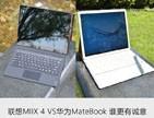 联想MIIX 4 VS华为MateBook 谁是诚意之作