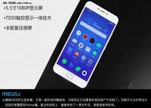 魅族MX6全方位开箱图赏:1999元 十核心处理器 史上最薄手机