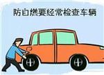 盘点:多例电动汽车自燃事故 问题到底出在哪里?
