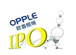 欧普照明成功IPO对企业发展的利好关系分析