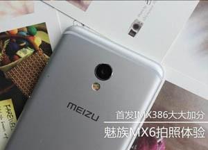 魅族MX6/iPhone6s对比评测:有了索尼 IMX386 拍照表现如何?