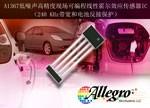 Allegro MicroSytems,LLC发布全新的霍尔传感器IC A1367