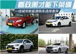 10-20万的新能源车 四个一线城市购买的差异