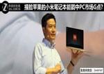撞脸苹果的小米笔记本能戳中PC市场G点?