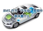 """BMS作为""""汽车级""""零部件意味着什么?"""
