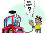 运营商热情不减 充电桩激增背后存隐忧