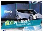 """【盘点】汽车圈的新能源车""""黑科技"""""""
