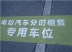 比买车更划算?上海电动汽车分时租赁体验记(图)