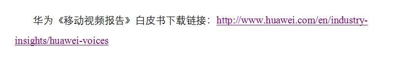 华为发布移动视频报告白皮书