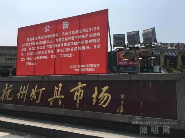 杭州灯具市场的拆迁与升级 搬迁与改造