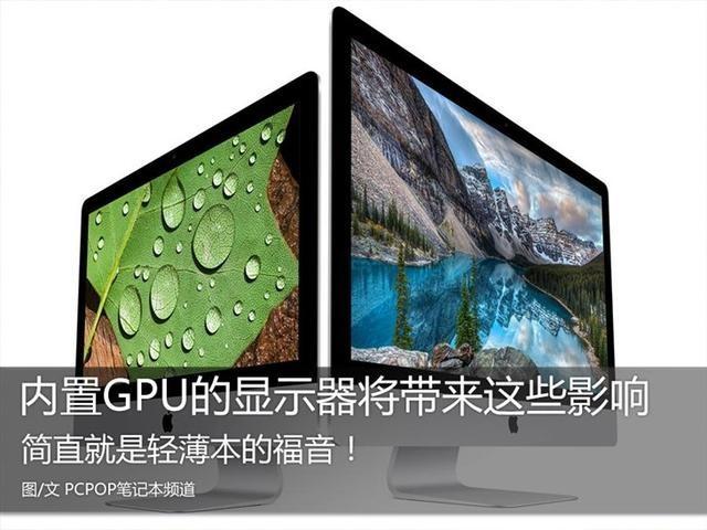 若苹果推出自带GPU的显示器 将为PC产业带来怎样的新天地?