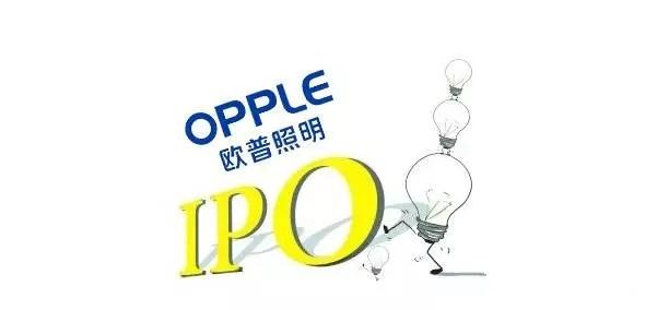 欧普照明上市在望 将对行业格局影响几何?