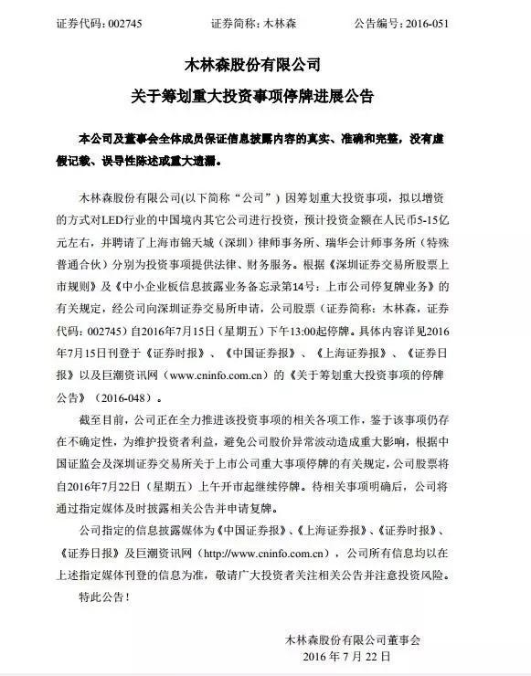 木林森等中国财团成功赢得欧司朗照明业务公司