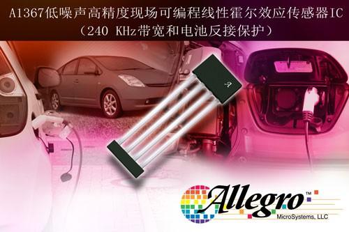 霍尔效应电流传感器IC A1367
