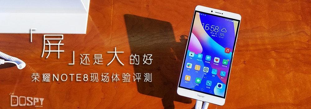 荣耀Note8评测:不玩双摄玩大屏 与荣耀8/荣耀V8相比如何?