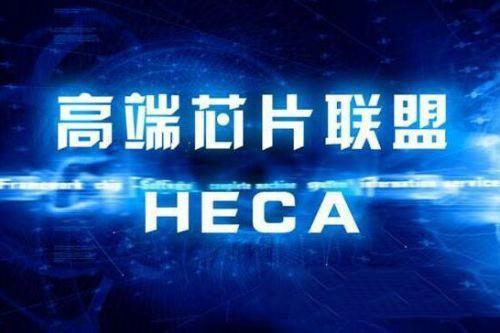 高端芯片联盟成立,国产操作系统延伸产业链条