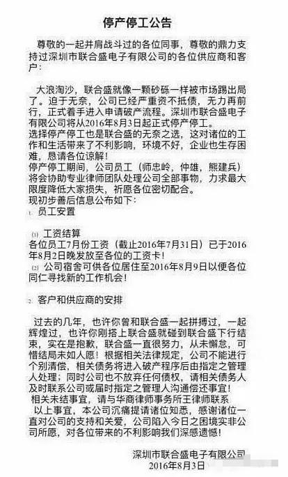 深圳市联合盛电子申请破产 电子行业怎么了?