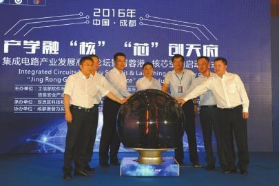 2016年中国成都集成电路产业发展高峰论坛暨菁蓉港·核芯空间启动仪式