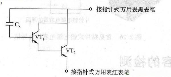 如何使用万用表检测电容?