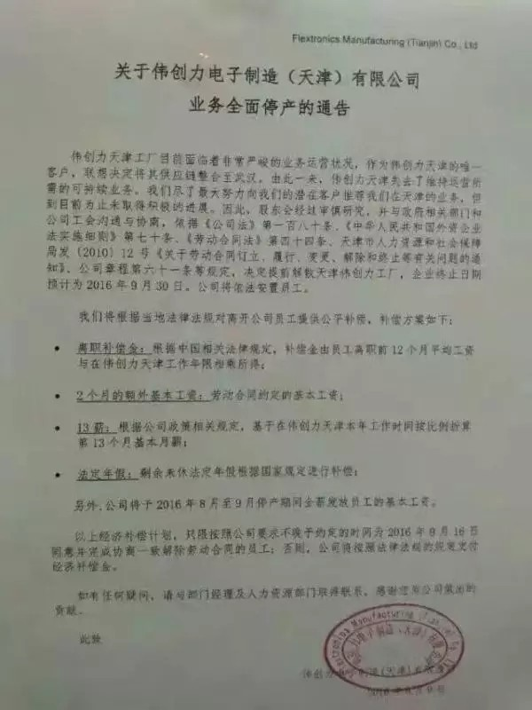 """经营不善or""""智""""造转型?伟创力天津工厂停产"""